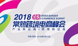 产业新丝路•跨境新征程——2018常熟跨境电商峰会