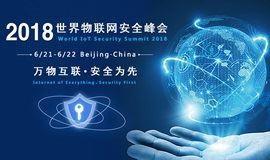 2018工业物联网安全论坛