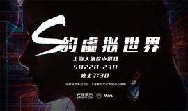 中国第一部建筑师主题话剧:《S的虚拟世界》全国巡演 上海站 团购通道