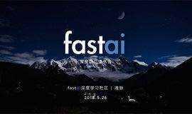 fastai深度学习读书会(第四期)