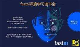fastai深度学习读书会(第七期)