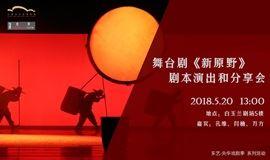 【东方艺术中心】话剧《新原野》剧本演出和分享会