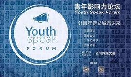"""""""让青年定义城市未来""""青年影响力论坛"""