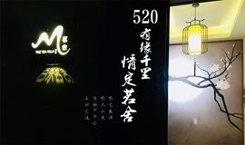 520别墅轰趴派对烧烤茶艺表演休闲节日活动有缘千里情定茗舍