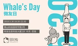 Whale's Day微友日 | 首届全社区新老微友大轰趴!