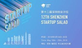 第十二届深圳创业沙拉:2018深圳首场 520相约沙拉