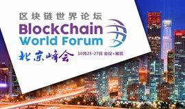 2018区块链世界论坛 • 北京峰会