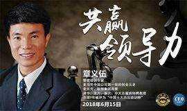火   麦当劳中国原创业元老-章义伍教授教你成为优秀的领导者