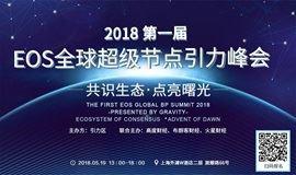 2018第一届EOS全球超级节点引力峰会:共识生态,点亮曙光