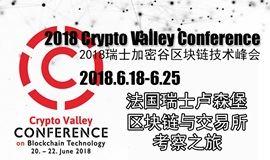 2018瑞士加密谷全球区块链技术峰会暨瑞士法国卢森堡区块链与交易所考察之旅
