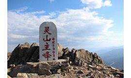 周六/日:北京之巅东灵山,徒步灵山古道,主峰海拔2303米,一日户外徒步登山活动