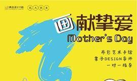 画献挚爱——母亲节艺术手绘 | 亲手画个包包送给妈妈 |【亮点学堂】