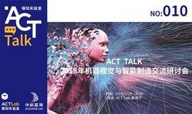 ACT x 中科蓝海 | 2018年机器视觉与智能制造交流研讨会
