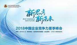 新思考 新未来——2018(第五届)中国企业竞争力夏季峰会