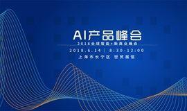 2018全球智能+新商业峰会——AI产品峰会