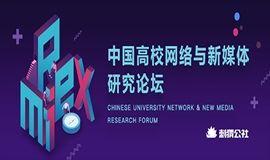 首届中国高校网络与新媒体研究论坛
