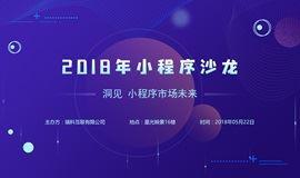 5.22 洞见 · 小程序未来分享会(广州)