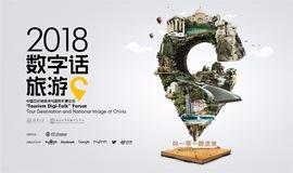 2018中国目的地旅游与国民形象论坛