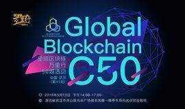 Global Blockchain C50 · 中国站 · 第四十五站 · 武汉站区块链