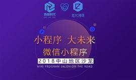 小程序大型沙龙活动分享会(中山站)