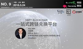 区块链项目路演环球行第9期:SWFT速币