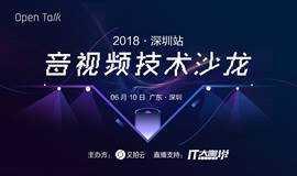 2018 音视频技术沙龙·深圳站丨又拍云 Open Talk  NO.41
