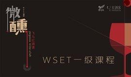 【微醺】飞马红酒课——WSET一级课程