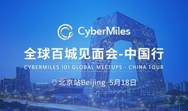 CyberMiles区块链全球百城见面会-中国行北京站