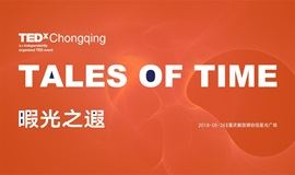 TEDxChongqingSalon:The Tales of Time | 暇光之遐