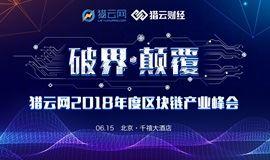《破界 颠覆》猎云网2018年度区块链产业峰会