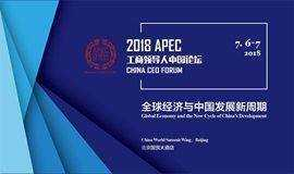 APEC CHINA CEO FORUM 2018 (Media Accreditation)