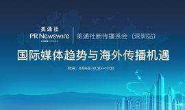 美通社2018海外传播茶会(深圳站)——国际媒体趋势与海外传播机遇