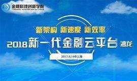 2018新一代金融云平台(上海)沙龙
