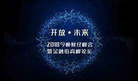 【开放 · 未来】2018今晚财经峰会暨金融街高峰论坛