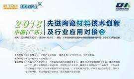 科技直通车 | 2018中国(广东) 先进陶瓷材料技术创新及行业应用对接会