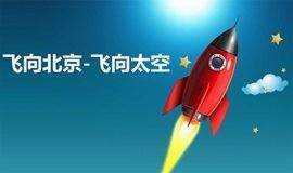 """为爱骑行@快乐飞翔,公益手拉手共成长""""飞向北京飞向太空""""全国机器人创新教育活动汶川站"""