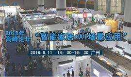 """2018年""""智能家居+AI场景应用""""高峰论坛"""