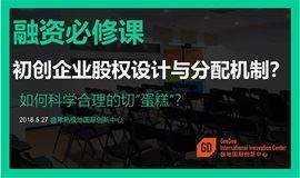 【融资必修课】初创企业股权设计与分配机制