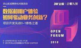3W Open Forum:数据和用户体验如何驱动业务创新?——项目开发实战0-1修炼之道