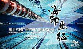 第十六届广州市成人 游泳锦标赛——海印分部召集令