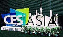 2018 CES ASIA 亚洲消费电子展(上海),免费门票申请