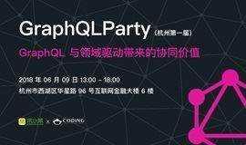 杭州第一届 GraphQLParty