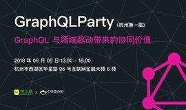 杭州第一届 GraphQLParty