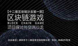 【十二维区块链沙龙第1期】区块链游戏项目研讨与交流沙龙