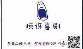【上海】惊讶喜剧周二开放麦