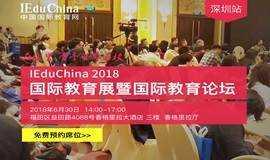 IEduChina 2018国际教育论坛峰会·深圳站
