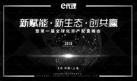 新赋能·新生态·创共赢暨第一届全球化资产配置峰会