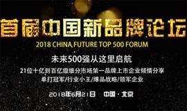 首届中国新品牌论坛—单打冠军、行业小王、爆品战略拭目以待