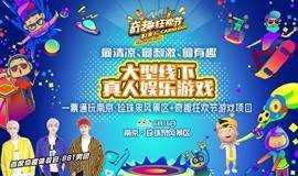 南京奇趣狂欢节