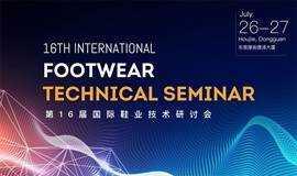 第16届国际鞋业技术研讨会(东莞站)(火爆超员,截止报名)